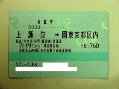 普通乗車券③