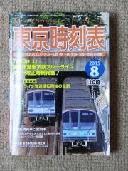 東京時刻表8月号