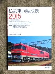 私鉄車両編成表2015