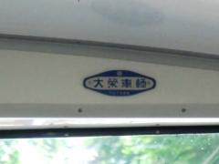大栄車両銘板