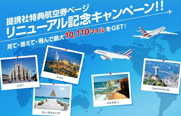 JMB提携会社特典航空券ページリニューアルキャンペーン