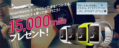 JALは、2,000マイルでソニーのSmartWatch 3 がもらえる!購入で1,500マイルが当たるキャンペーンを開催!