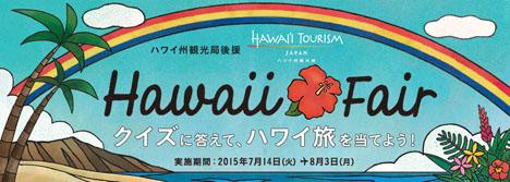 クイズに答えてハワイ旅が当たる!ハワイアン航空はローソンとキャンペーンを開催!