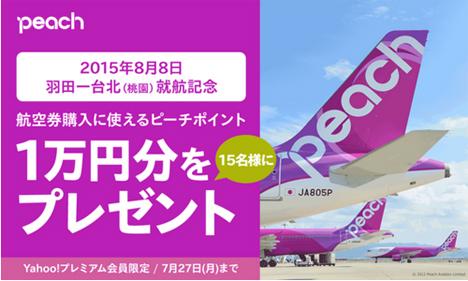 ピーチは、ピーチポイント1万円分がプレゼントされるキャンペーンを開催!7月27日までです。