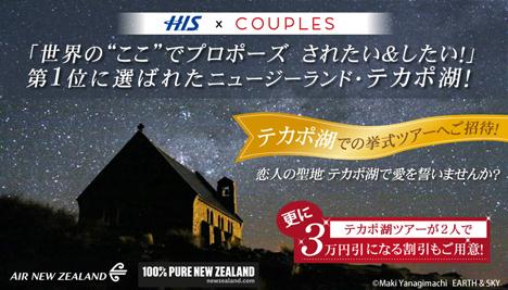 HISは、プロポーズされたい場所1位を発表!その場所へ招待やツアー3万円割引などの受賞キャンペーンを開催!