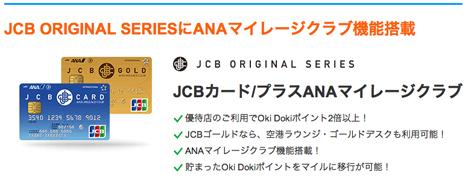 JCBオリジナルカードに、ANAマイレージクラブ機能が搭載に!ANA JCBカードとの違いは?