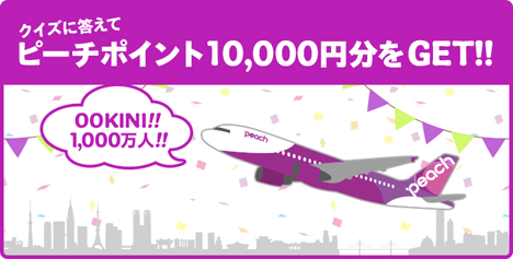 ピーチポイントが当たる、1000万人達成クイズキャンペーン!機内サプライズもあり詳細は秘密なのです!