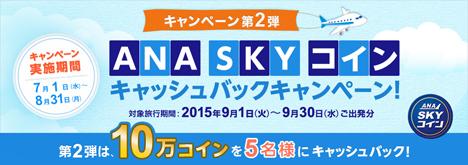ANAは10万円コインがキャッシュバックされる、「ANA SKY コイン キャッシュバックキャンペーン」を開催中、遅めの夏休みが対象!