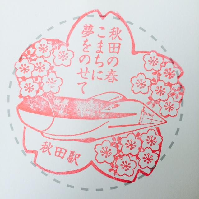 akita 2015 stamp