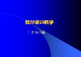 dc071201(修整1)