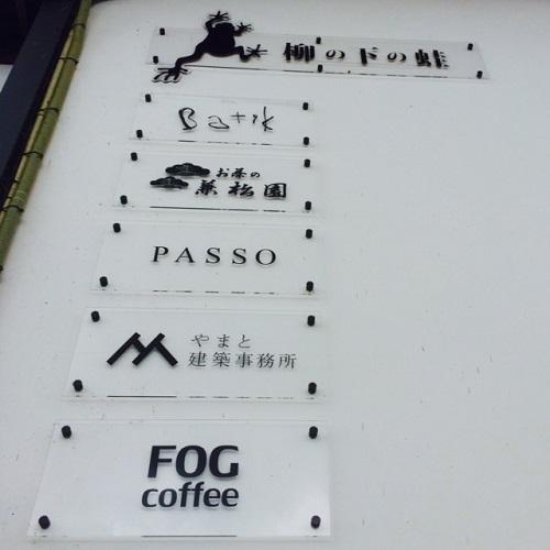 fog4.jpg