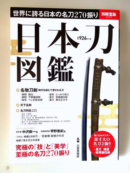 「別冊宝島2346 日本刀図鑑」