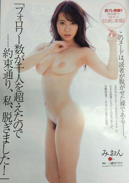 園田みおんGカップ美巨乳おっぱい画像b07