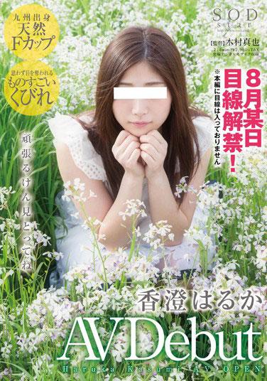 香澄はるか 熊本から来た清純そうなウブっ小娘Fカップ美美巨乳お乳写真