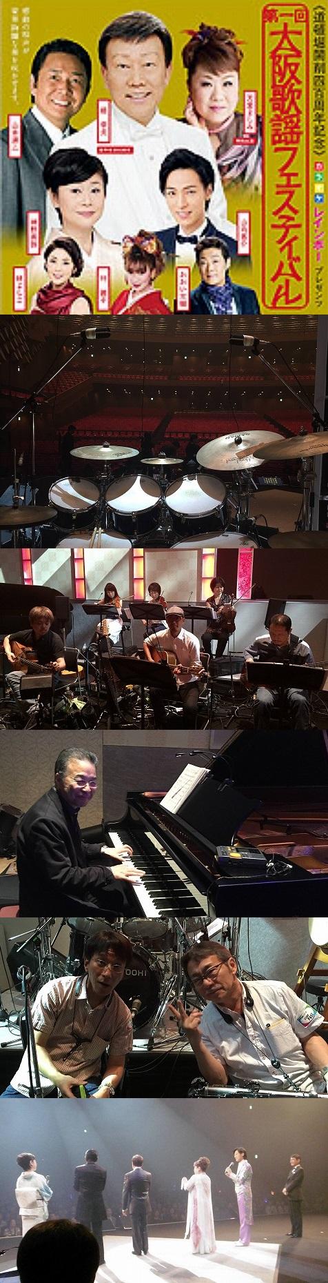 20150601_02大阪歌謡フェスティバル