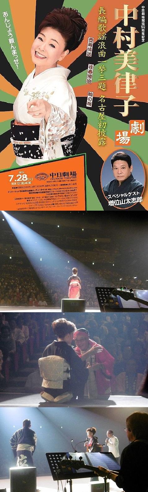 20150728中日劇場