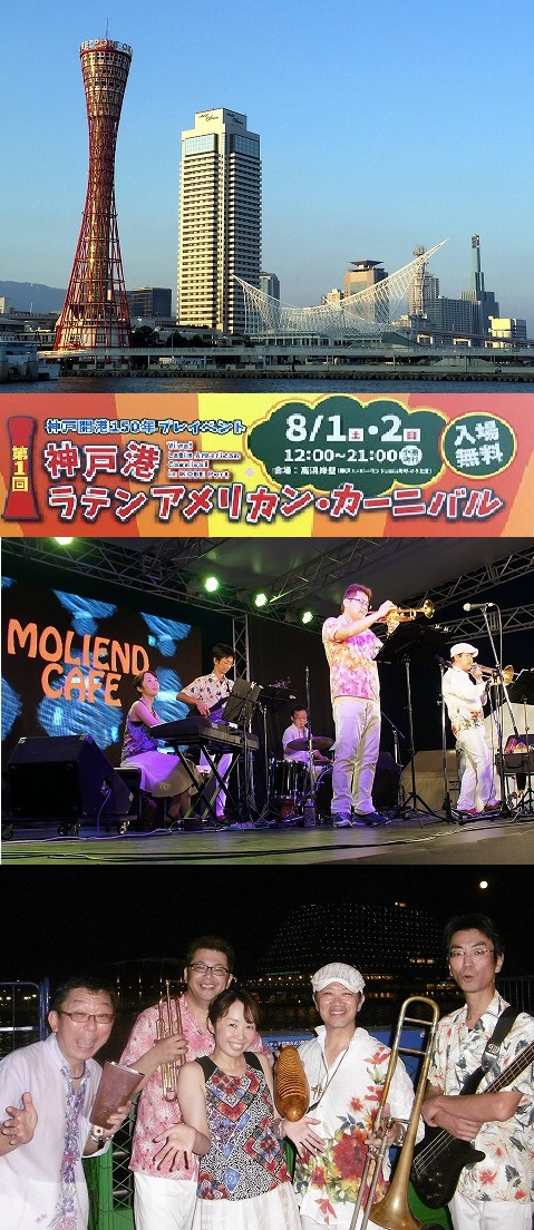 20150801神戸モリエンド