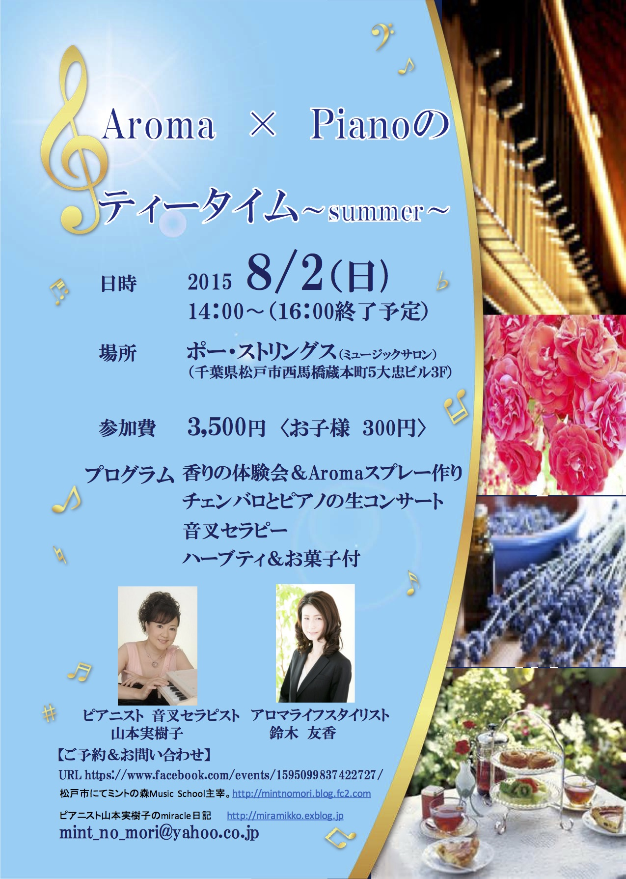 PianoXアロマ0802