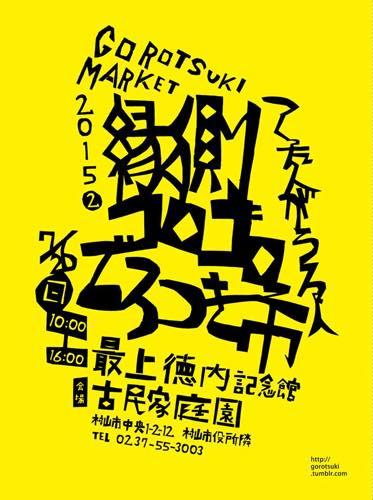 gorotsuki2015natu