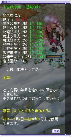 SH255武器