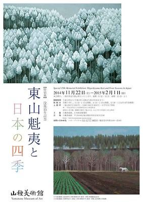 東山魁夷と日本の四季1