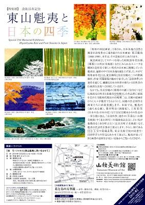 東山魁夷と日本の四季2