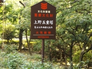20150624上野五重塔2