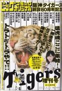 ビッグコミック阪神タイガース増刊号