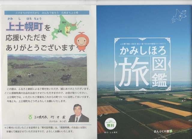 上士幌町ふるさと納税