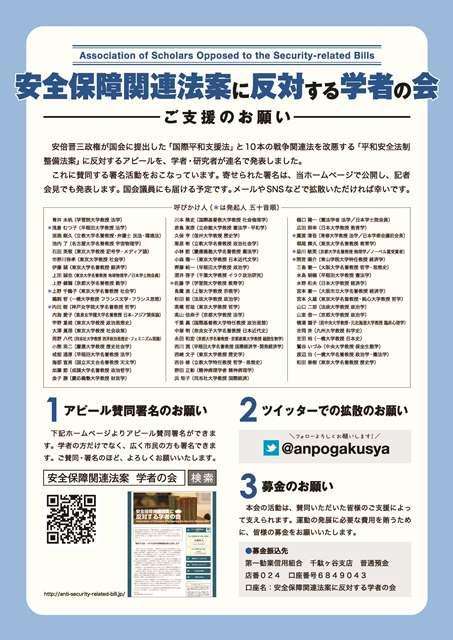 15安保法制反対署名2_ページ_1