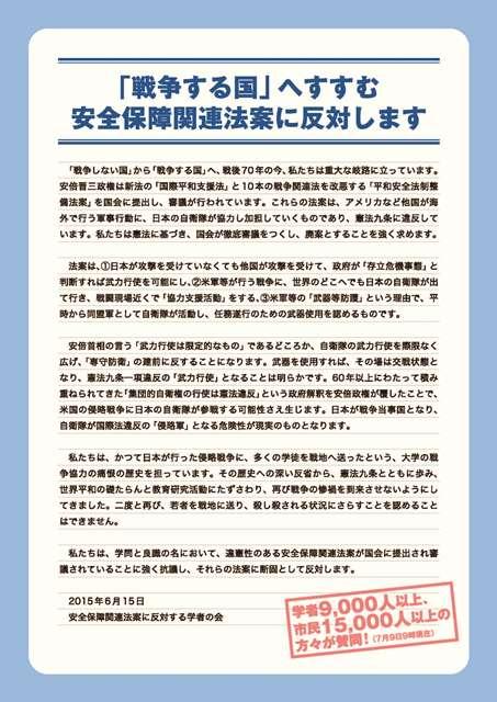 15安保法制反対署名_ページ_2