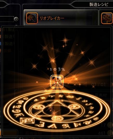 50橙甲殻武器150705