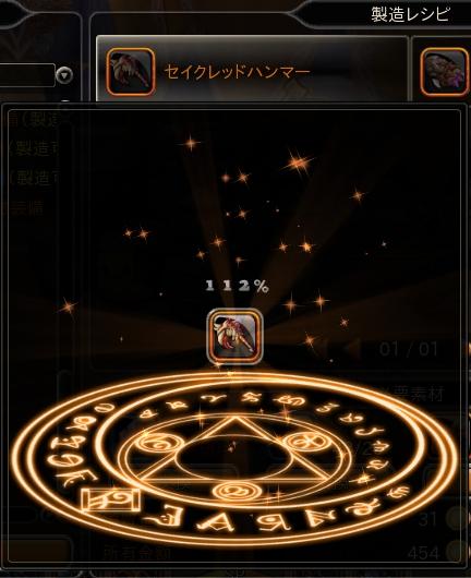 50橙龍武器150705