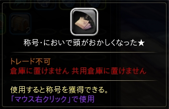 ちまきイベ称号アイテム150723