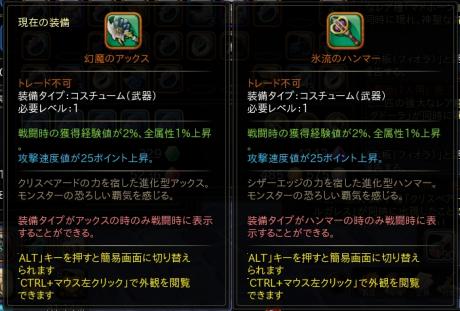 橙武器アバ150731