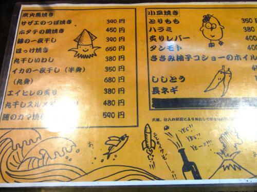 150605-024読めるメニュー(S)