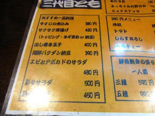 150605-025納豆メニュー(S)
