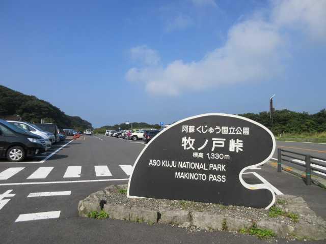 IMG_0175  8:15満車の牧ノ戸峠スタート