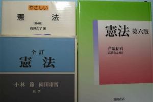 憲法・試験対策