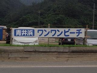 青井浜海水浴場