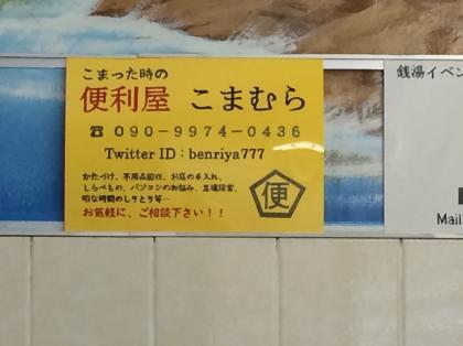 稲荷湯3_20150712