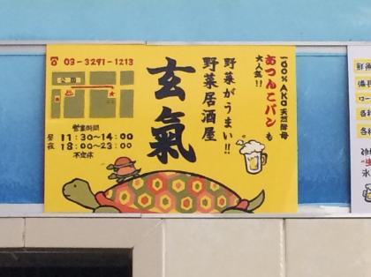 稲荷湯5_20150712