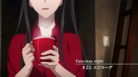 終 Fate/stay night [UBW](2) #25 エピローグアニメ実況 感想 評判 画像 反応