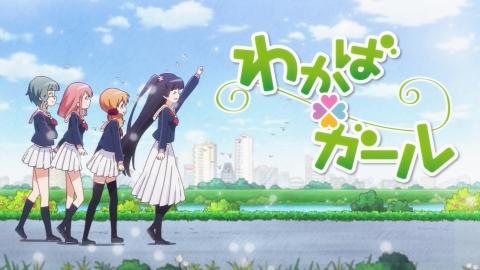 新 わかば*ガール #1 夢は女子高生です アニメ実況 感想 評判 画像 反応