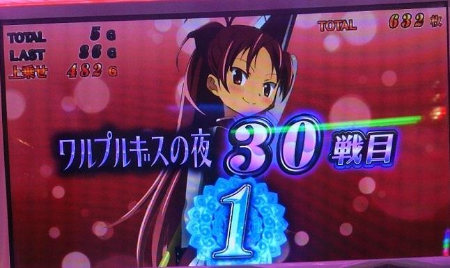 madokamagiwarupurugisunoyoru_30sennrei.jpg