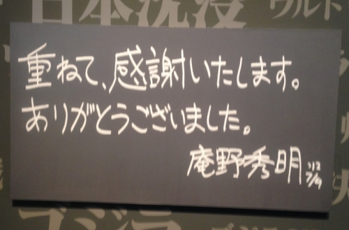 特撮博物館‐熊本展 (44)
