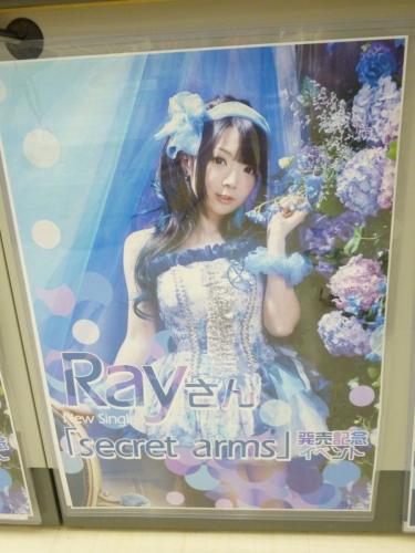 アニメイト新宿secret armsイベントサイン会ポスター (2)