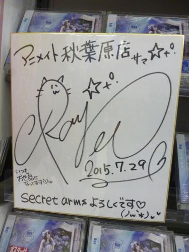 アニメイト秋葉原secret armsサイン (1)