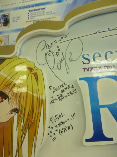 アニメイト秋葉原secret armsサイン (2)