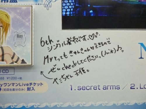 アニメイト新宿secret armsサイン (1)